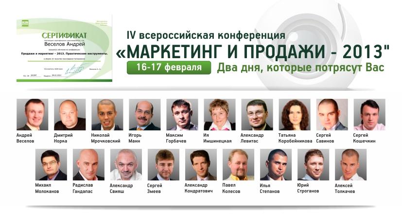 www.b2bbasis.ru_ru_images_top_collage