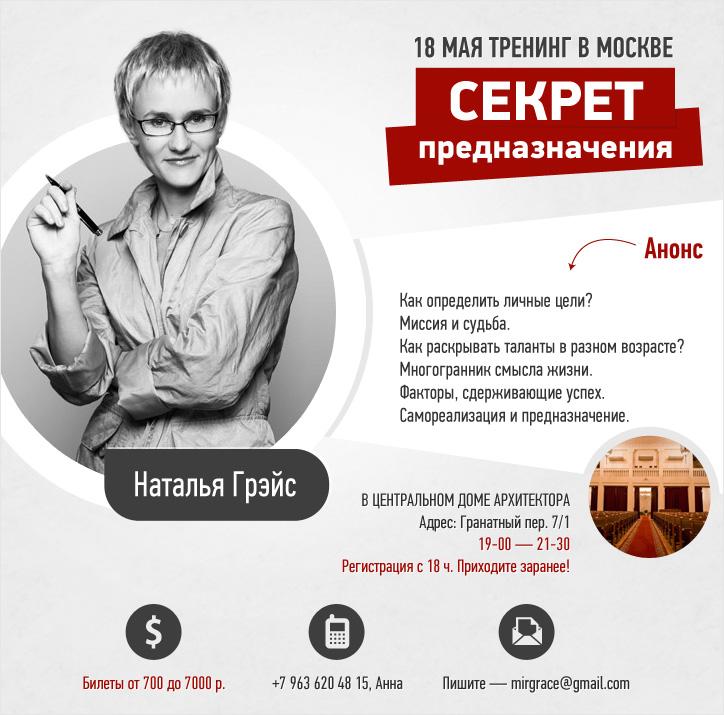 Секрет Предназначения с великолепной Натальей Грэйс, 18 мая в Москве, ЦД Архитектора на Баррикадной