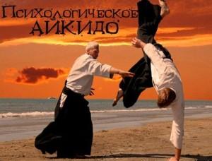 psihologicheskoie-aikido